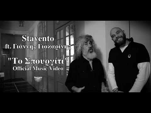 Stavento ft. Γιάννης Γιοκαρίνης - Το Σπουργίτι | Οfficial Music Video