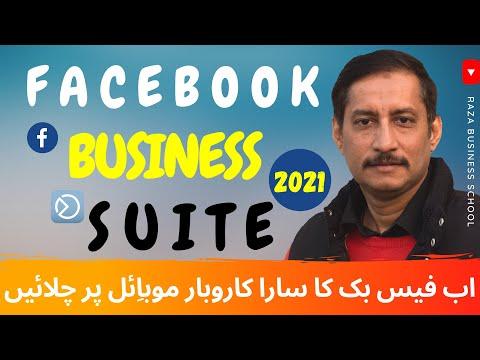 Facebook Business Suite Tutorial 2021   Facebook Business Suite  Facebook Business Suite Kya Hai-New