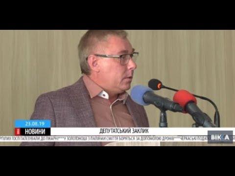 ТРК ВіККА: Черкаський депутат просить прибрати зі спортивного майданчика небезпечні деталі
