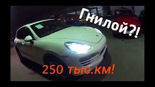 Гнилой?! Porsche Cayenne 2011 года с пробегом 250 тыс.,км. за 1.5 млн.,рублей! От Официала!