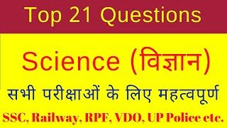 Top 21 Science Questions | RPF, SSCGD, VDO, UP POLICE