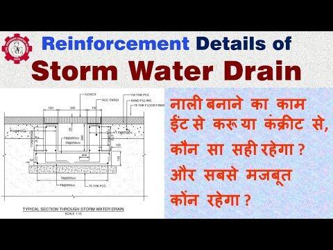 Reinforcement Details Of Storm Water Drain | नाला बनाने में सरिया कितना का दे ?