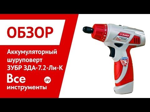 Аккумуляторный шуруповерт Зубр ЗДА-7,2-ЛИ-К