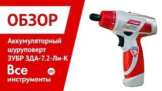 Cordless screwdriver bison BUIL-BIR 7.2-LI-K