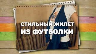 Стильный жилет из старой футболки / Хитрости жизни