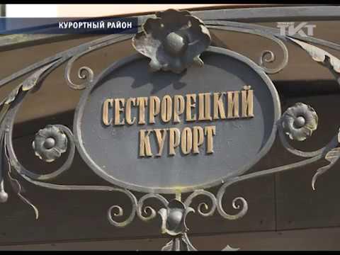 Реновация Сестрорецкого курорта