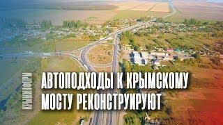Реконструкция дальних автоподходов к Крымскому мосту включена в план развития инфраструктуры России