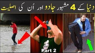 Famous Magic Tricks Finally Revealed   Urdu/Hindi