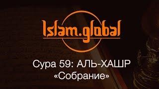 """Сура 59: """"Аль-Хашр"""" (Собрание)"""