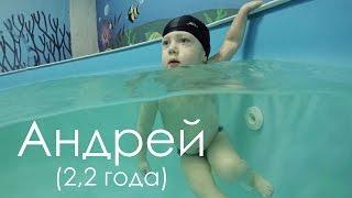 Детское плавание (Андрей, 2 года)
