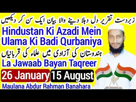 Jang e azadi aur Ulama | 26 January new Bayan taqreer jalsa | Jang e azadi taqreer | یوم آزادی بیان