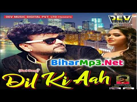 BiharMp3 ~ Dil Ki Aah (Sanjeev Singh) Kaise Bhulai Tohara Batiya Ke Dj Remix Song