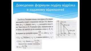 Презентация на тему: Декартові координати на площині/ Видео Декартова площина