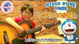 『ひまわりの約束』/秦 基博(弾き語りcover)映画ドラえもん「STAND BY ME」主題歌 Sing DORAEMON Movie song with guitar モモちゃんねる☆☆