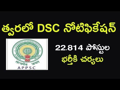 AP DSC Notification 2017 ||  DSC JOB INFORMACTION || SGT, SA, LP PET