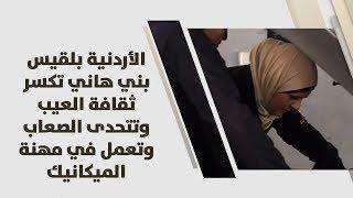 الأردنية بلقيس بني هاني تكسر ثقافة العيب وتتحدى الصعاب وتعمل في مهنة الميكانيك