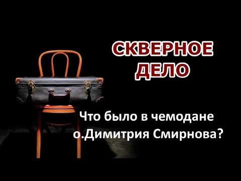 Дело Стремского. Что было в чемодане о.Димитрия Смирнова? / о.Михаил Махов