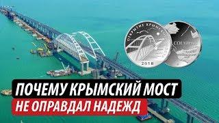 Почему Крымский мост не оправдал надежд