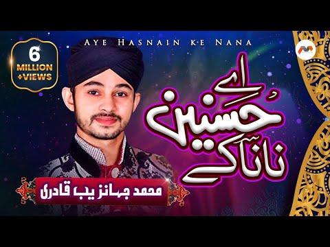 Aey Hasnain Ke Nana - Muhammad Jahanzaib Qadri, Beautiful Naat,Top Naat Of Jahanzaib Qadri