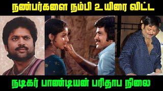 நண்பர்களை நம்பி உயிரை விட்ட நடிகர் பாண்டியன் பரிதாப நிலை   Tamil Actor Pandian Death