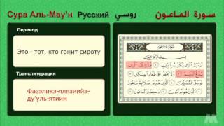 Сура Аль-Ма'ун ( Русский روسي ) سورة الماعون