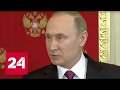 Путин о действиях США в Сирии: Скучно, девочки