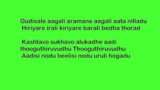 Adishi nodu bilishi nodu karaoke song
