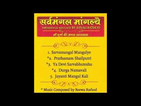 Sarvamangal Mangalye-Prathamam Shailputri.