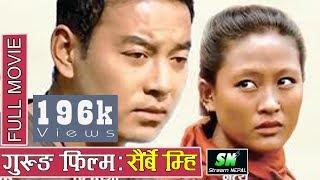 Gurung Movie|  Sairbai Mhi | गुरुङ चलचित्र- सैर्बे म्हि | Full Movie
