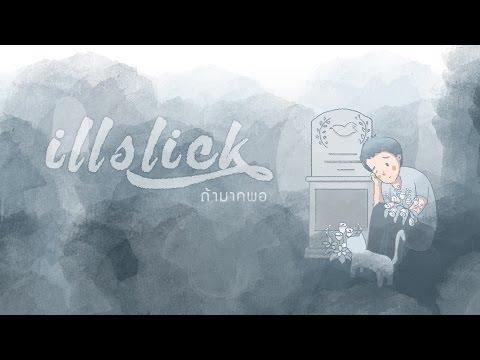 ILLSLICK - ถ้ามากพอ [Official Lyrics Video]