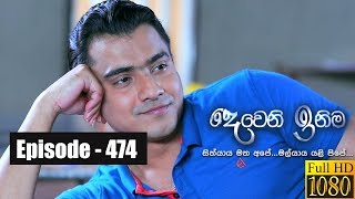 Deweni Inima | Episode 474 30th November 2018 Thumbnail