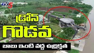 Minister Anil Kumar Yadav Live on Drone Camera Issue | Chandrababu House | TV5 News