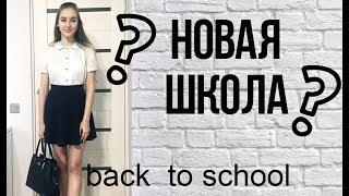 ПЕРВАЯ НЕДЕЛЯ В НОВОЙ ШКОЛЕ // 10 класс // back to...