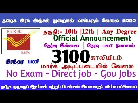 Tamilnadu Post Office Recruitment 2020 Vacancy 3100 Qualification 10th GDS official announcement