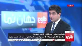 JAHAN NAMA: Pakistan Rules To Merge FATA