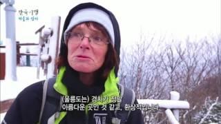한국기행 - Korea travel_겨울과 산다 3부- 울릉도 맛나다_#001