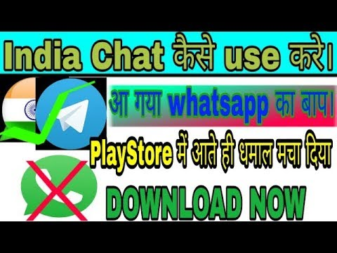 India Chat Kaise Use Kare ।। How To Use India Chat ||How To Update Indian Massanger