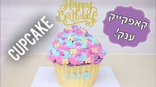 איך מכינים עוגה בצורת קאפקייק ענק | עוגת יום הולדת | סמאש קייק