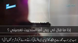 اذا ما قال لي ربي......|Very Emtional & Heart touching Arabic Whatsapp Status(With Urdu Translation)