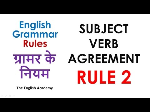 Subject Verb Agreement Rule 3 English Grammar Rules Where To Use