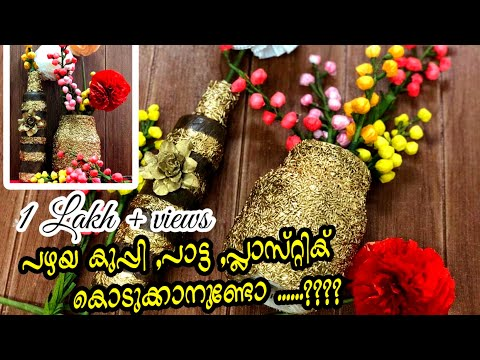 Best out of waste craft||പഴയ കുപ്പി കളയാൻ വരട്ട|Bottle art malayalam|home decor|egg carton flower