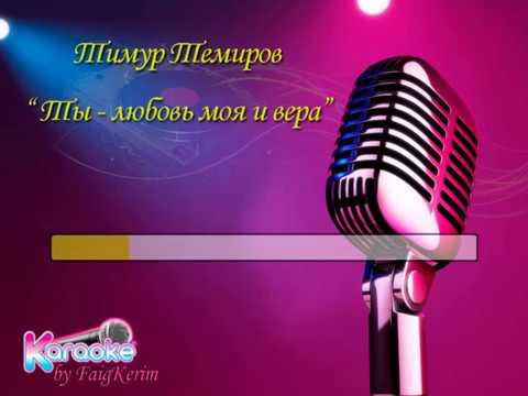 """Тимур Темиров """"Ты любовь моя и вера"""" караоке"""