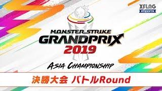 【XFLAG PARK 2019】モンストグランプリ2019 アジアチャンピオンシップ 決勝大会 バトルRound【モンスト公式】