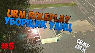 URM RolePlay #5   2 сезон   Работа уборщика.