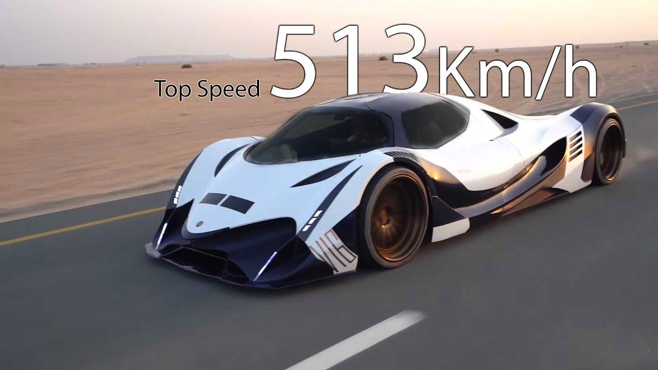 اسرع سيارة في العالم 2020
