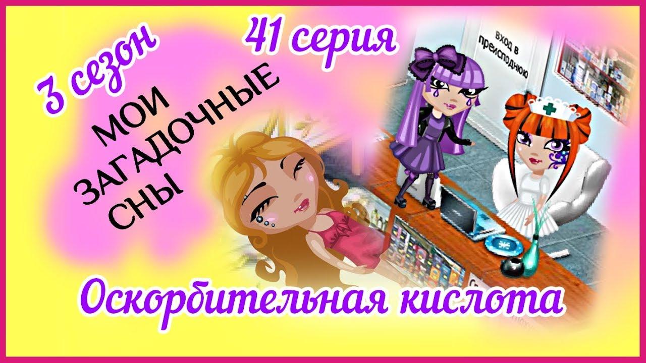 Алиса монстер хай мои загадочные сны аватария