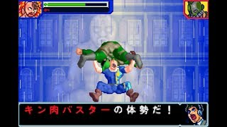Kinnikuman II Sei 正義超人への道 ストーリーモード.