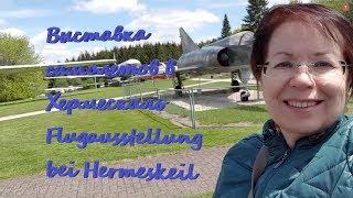 Выставка самолетов в Хермескаль