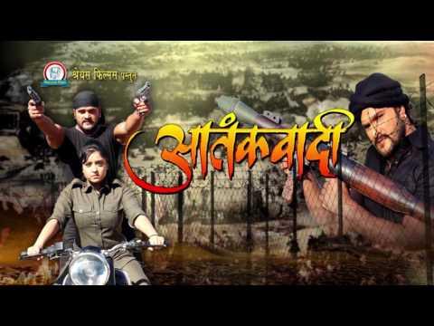 Playlist Aatankwadi Bhojpuri Films Songs