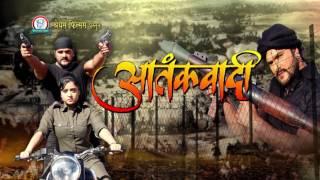 aatankwadi Official Motion Poster II Khesari Lal Yadav & Subhi Sharma II Hit Bhojpuri Movie 2017
